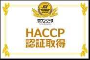 HACCP認証取得